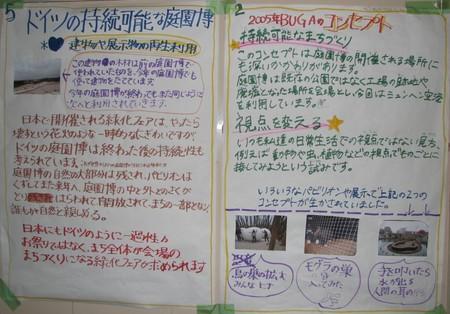 20060301gakuhatu0018