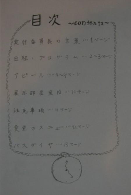 20060309jgaku0001