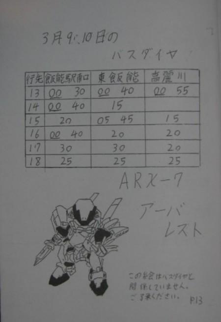 20060309jgaku0006