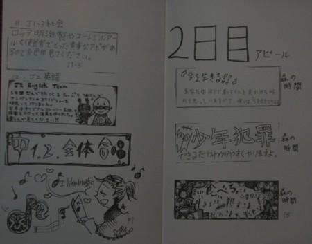 20060309jgaku0007
