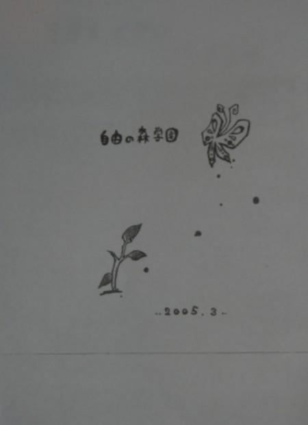 20060309jgaku0008