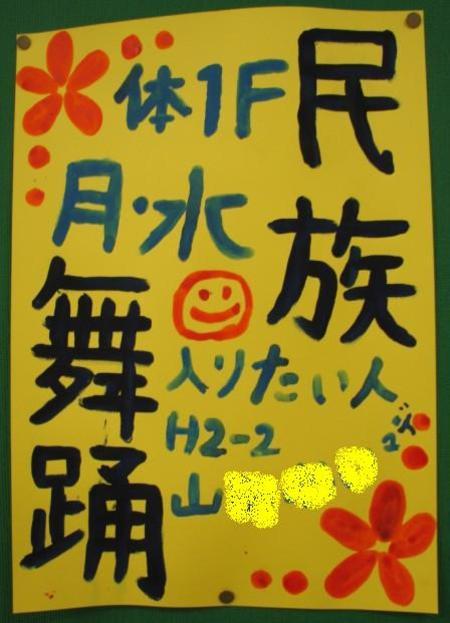 20060520taiiku0055