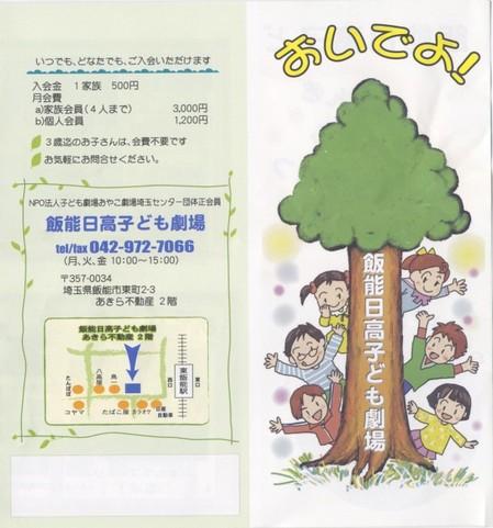 20060527oyako