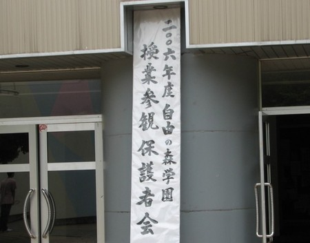 20060603hogosya0010
