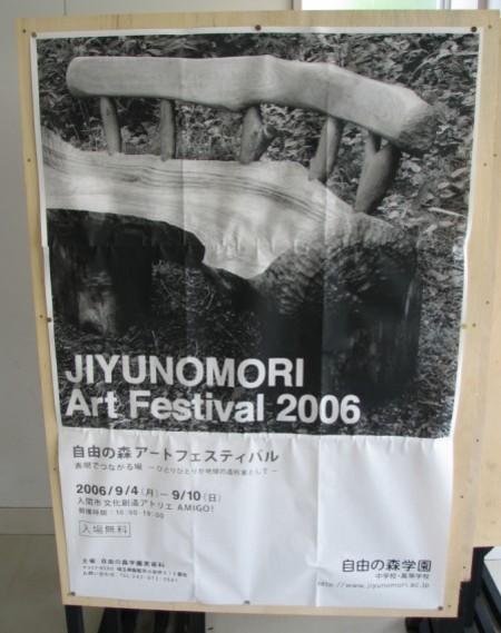 20060819manabi0084