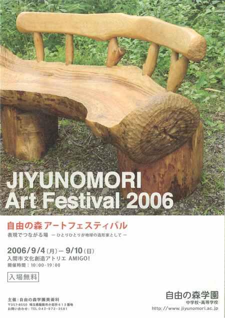 200609artfes1
