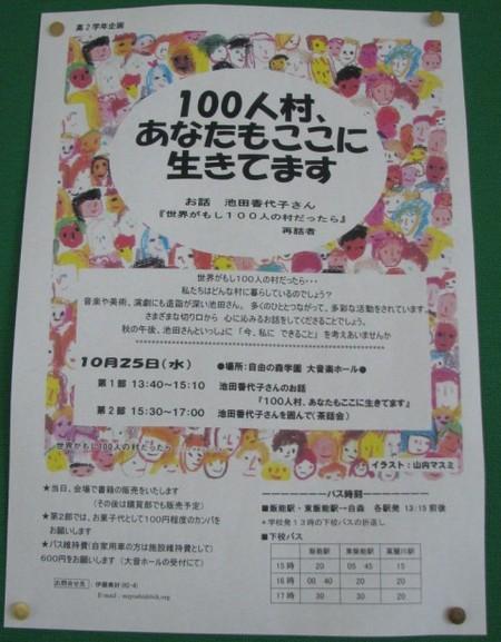 20061014setumeikai0012