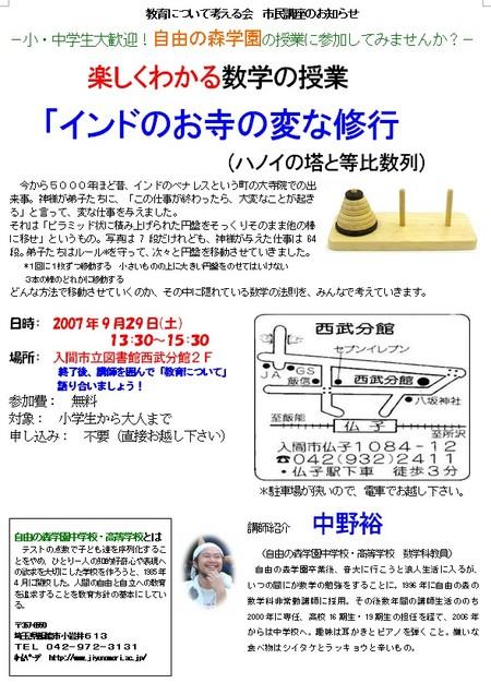 20070929shiminkouzasuugaku