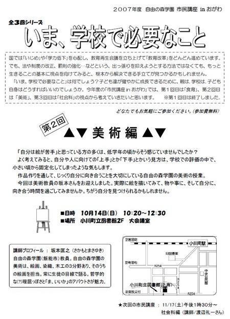 20071014shiminkouzabijyutsu