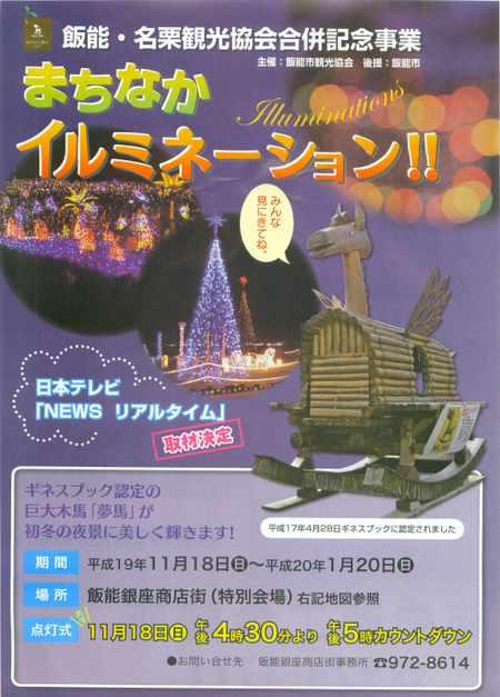20071118hannnou01