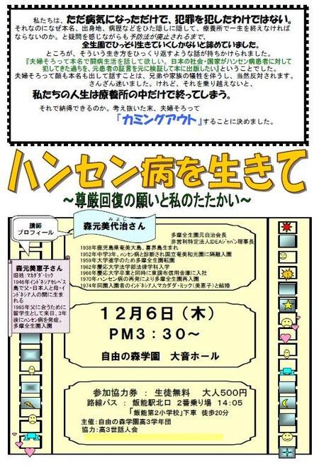 20071206hansenbyo_2