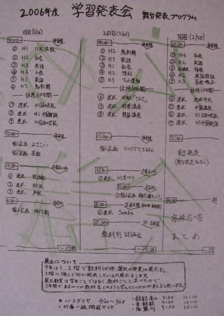 20070226gakuhatu0001