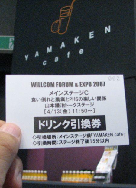 20070413yamaken20_1