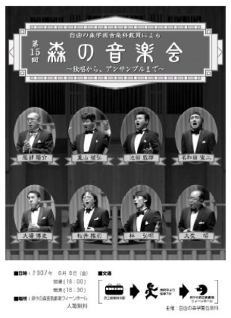 20070608morinoongakukai