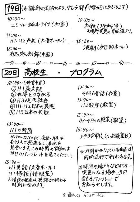 20080219gakuhatsu0001