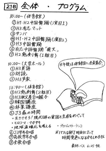 20080219gakuhatsu0002