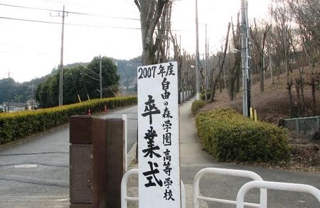 20080302sotsugyo002