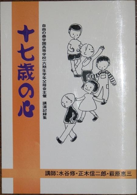 20080412jyunanasainokokoro