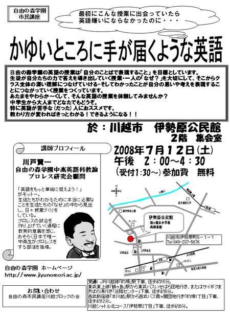 20080712shiminkouzakawagoe