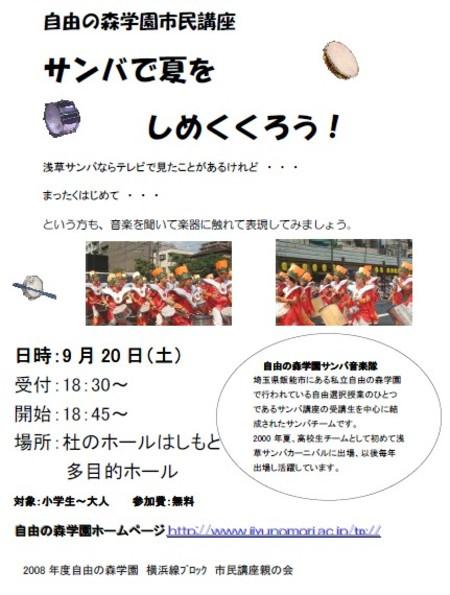 20080920shiminkouza