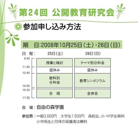 2008102526koukaike0000
