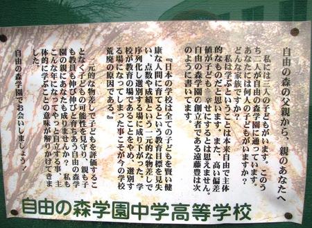 20081025koukaiken031
