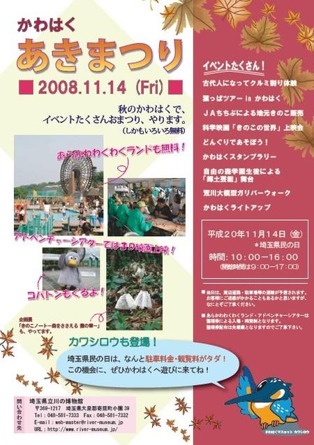 20081114kkawahaku