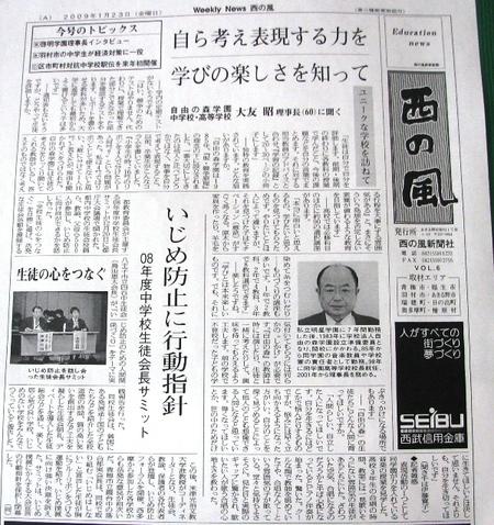 20090124jimori587
