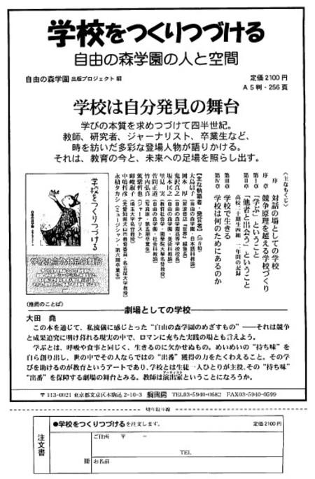 200903jiyuunomori