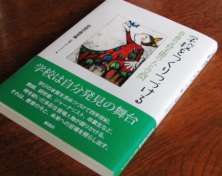 20090320jiyunomori278