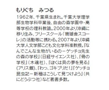 20090501moriguchi0002