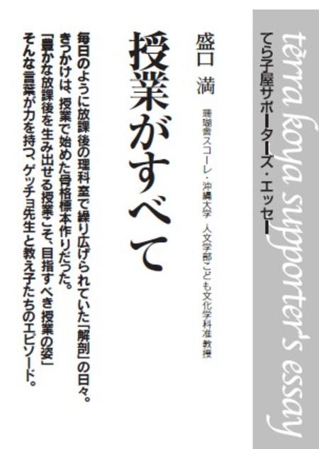 20090501moriguchi0003