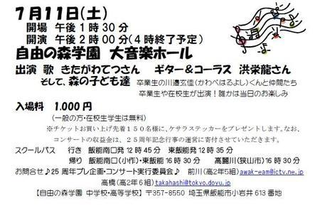 20090711concert0001_2
