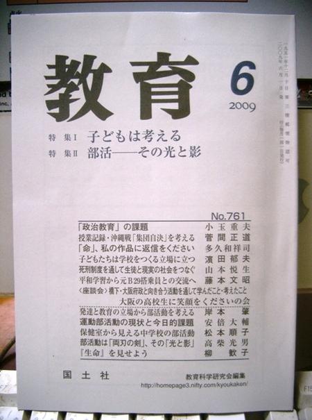 200906kyouiku02