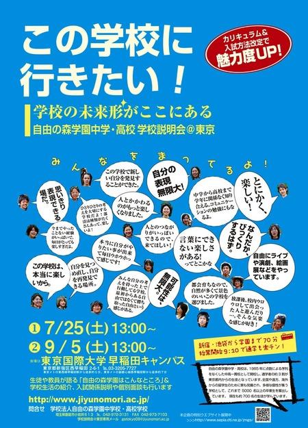 2009tokyo_poster_web