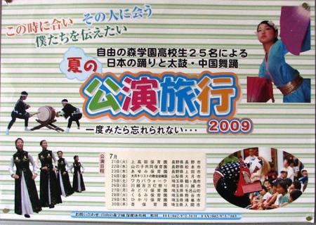 20090704jiyunomori150