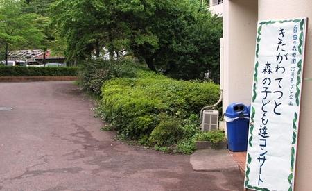 20090711jiyunomori170