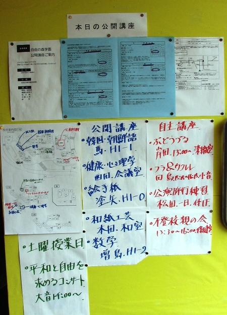 20090711jiyunomori180