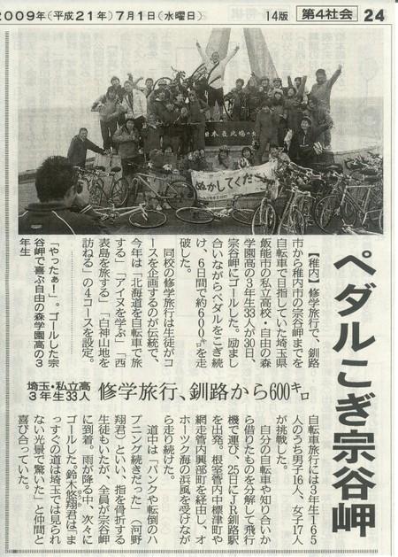 20090701shugakuryokousouya1