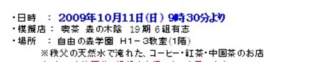 20091011kurasukikaku