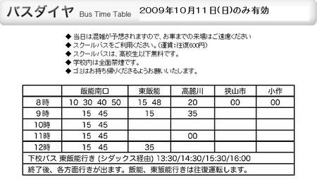 2009101125syunenbuss