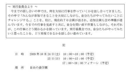20091024gakuensai0000