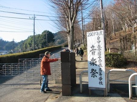 20091223ongakusai001