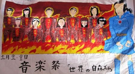 20091223ongakusai034