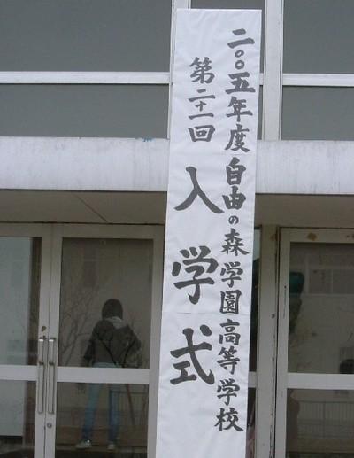 jiyunomori20050413000
