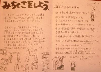 jiyunomori20050413003