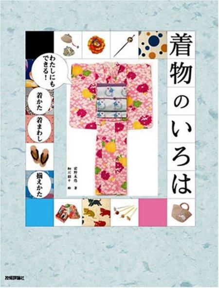 kimononoiroha