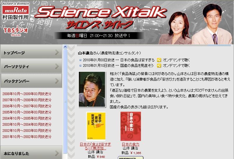 201001yamamotokenji
