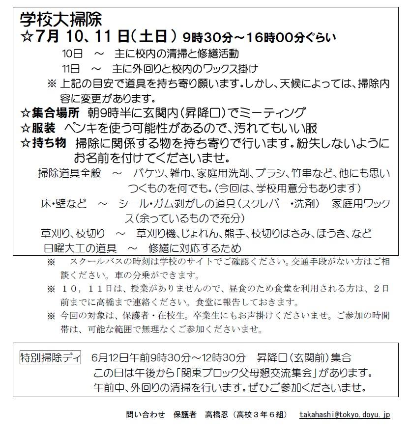20100710oosouji0002