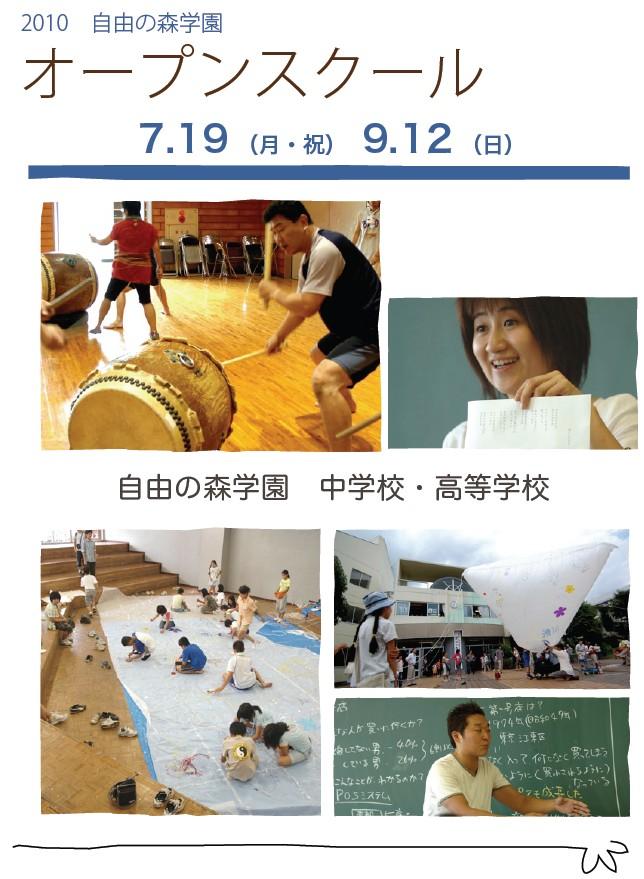20100719openschool0000